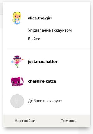 Яндекс аккаунт для сайта