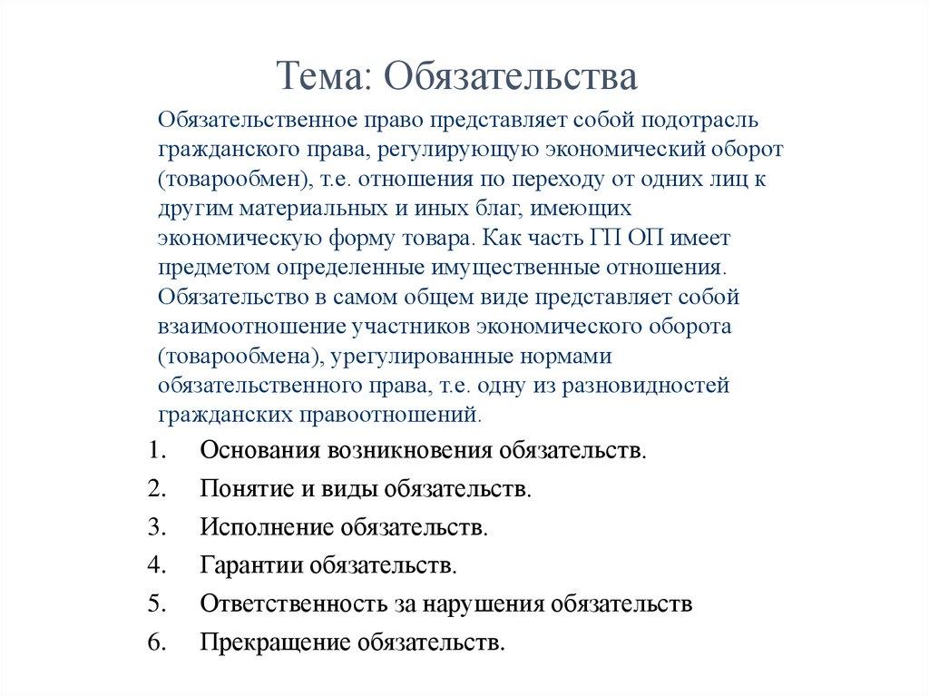 Неустойка: понятие, виды и порядок взыскания