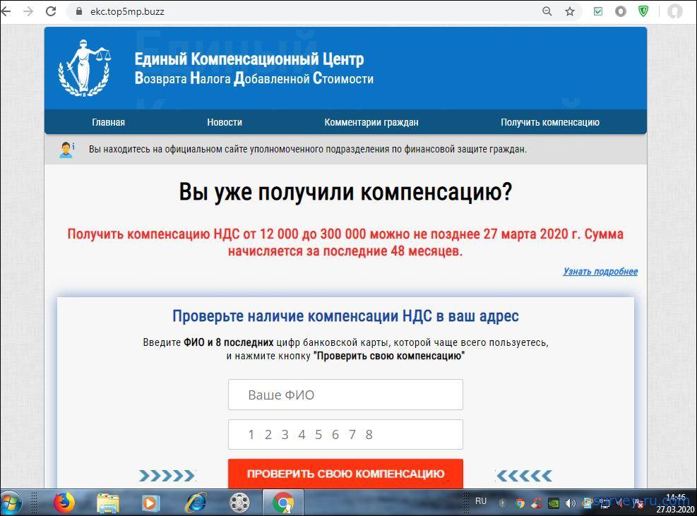 Екц вндс отзывы. единый компенсационный центр возврата налога добавленной стоимости