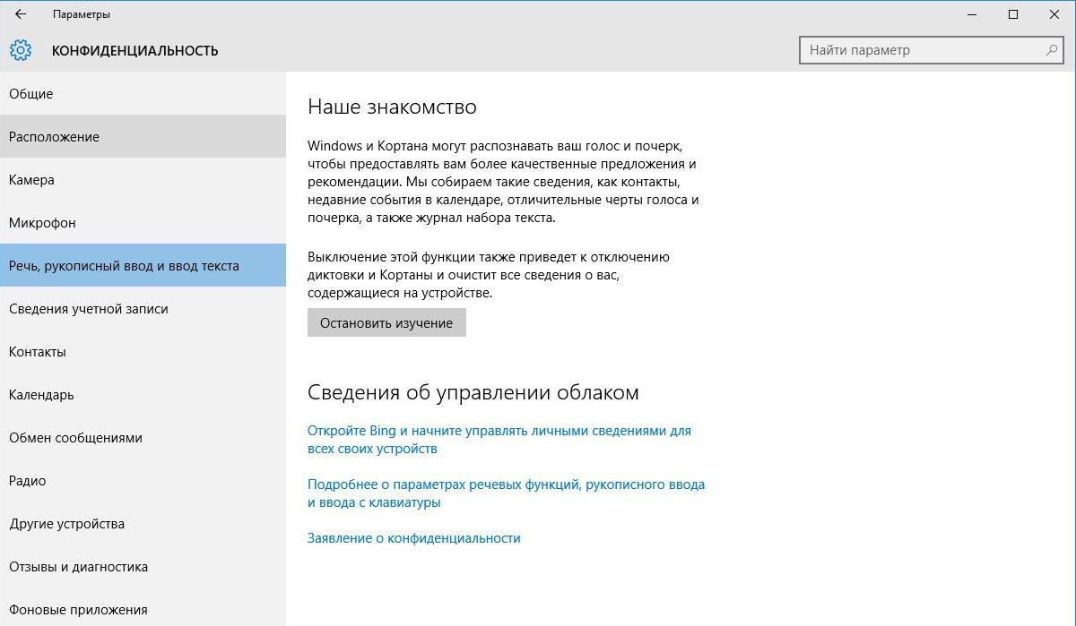 Cortana windows 10: как включить в россии? голосовой помощник cortana :: syl.ru