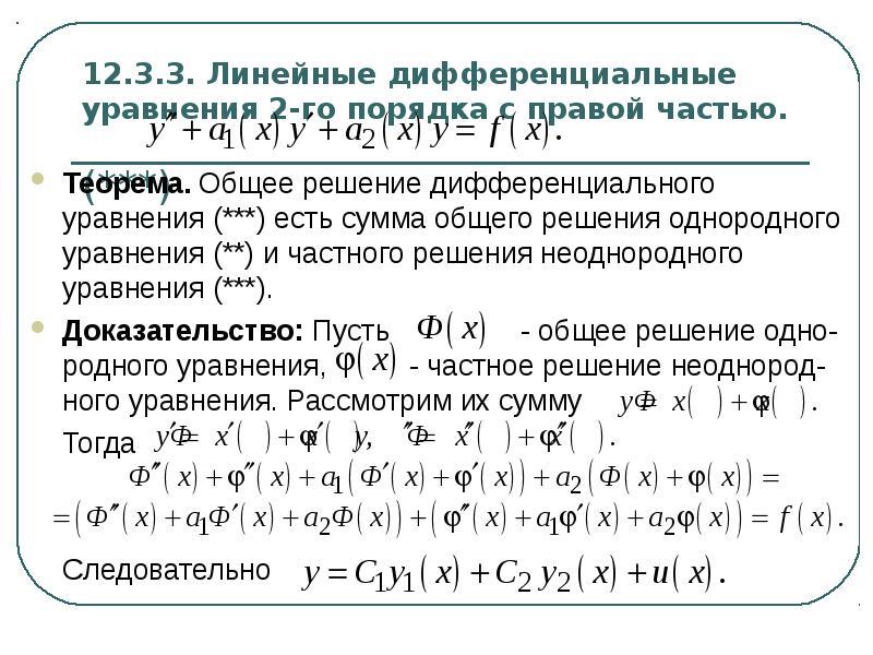 Дифференциальное уравнение — википедия. что такое дифференциальное уравнение