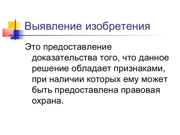 Изобретение - это что такое? :: syl.ru
