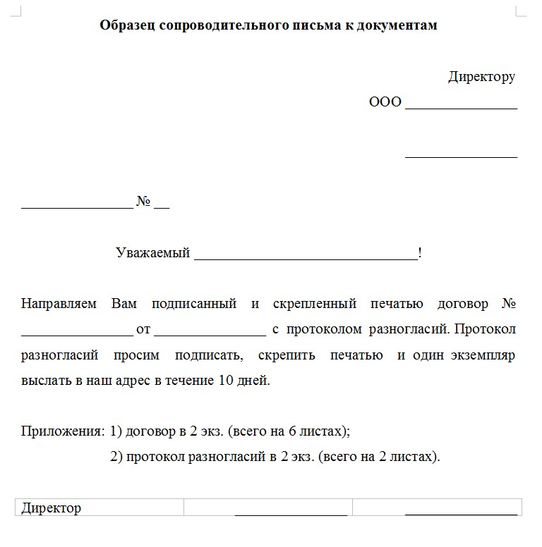 Сопроводительное письмо к документам 2020 | скачать образец формы, бланк