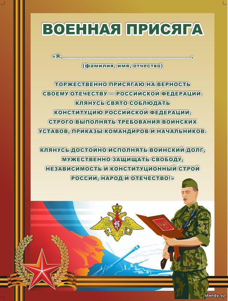 Военная присяга — википедия