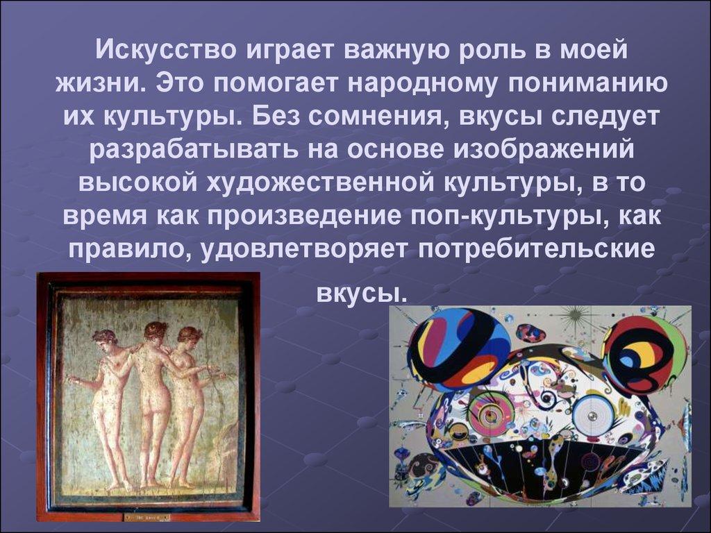 Зачем нужно искусство? что такое настоящее искусство? роль и значение искусства в жизни человека