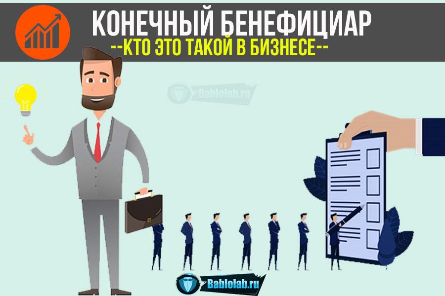 Бенефициарный владелец — его права, кто им может стать и в чем отличия от выгодоприобретателя