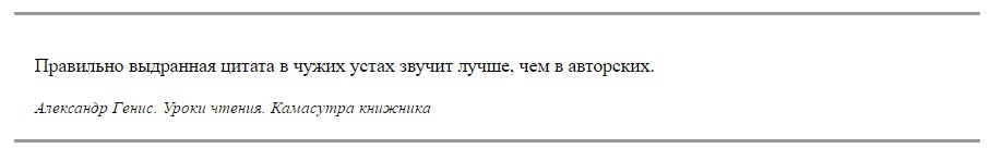 Оформление цитат на сайтах / хабр