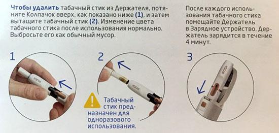 Подробная инструкция по применению glo