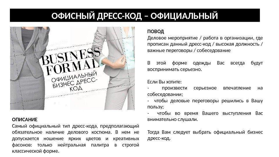 Дресс-код для мужчин - разбираемся в стиле одежды дресс-код для мужчин - разбираемся в стиле одежды
