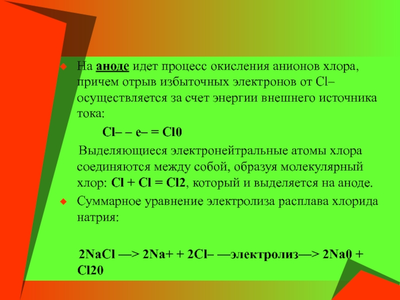 Принцип действия электролизера - электрик