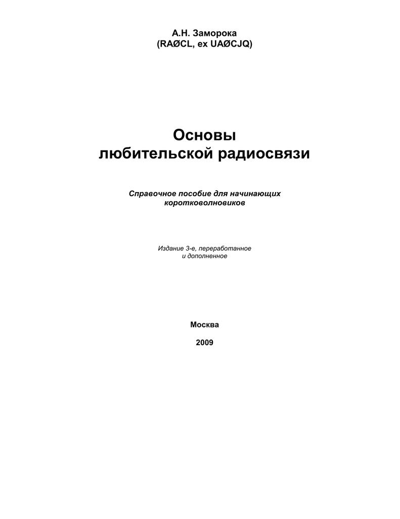 Радиосвязь — wiki.risk.ru