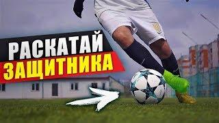 Финты в футболе – виды финтов для футбола