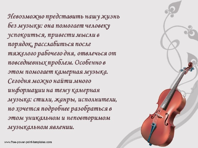 Камерная музыка - основные понятия - школа музыки