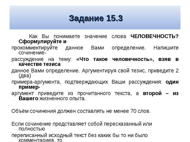 Аргументы для сочинения 9.3: что такое нравственный выбор (огэ по русскому языку) | литрекон