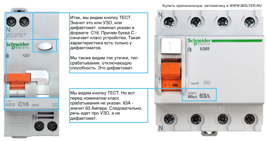 Дифференциальный автомат - что это такое?