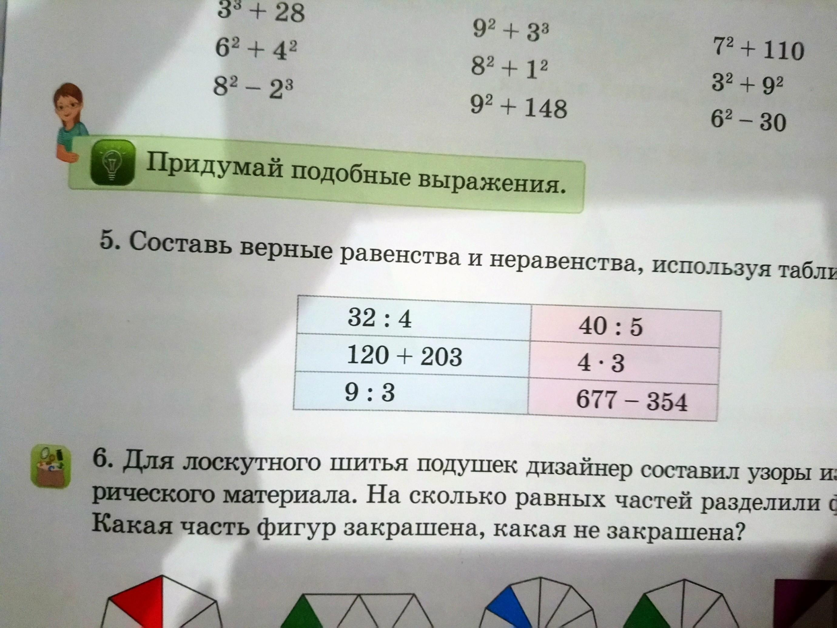 Равенство в математике: начальные сведения.