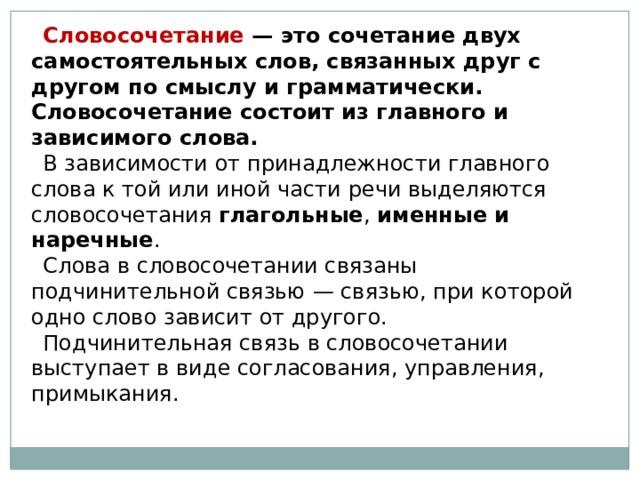 Именное словосочетание - это... (70 примеров) - помощник для школьников спринт-олимпик.ру