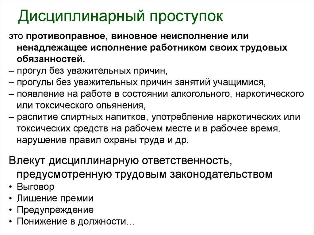 Что такое проступок? значение слова :: syl.ru