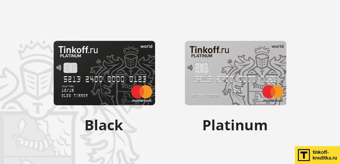 Условия дебетовой карты тинькофф блэк, как заказать и пользоваться ей?