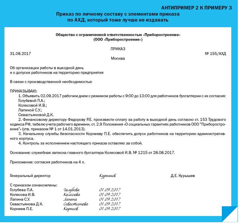 Приказы по основной деятельности - это какие приказы? - nalog-nalog.ru
