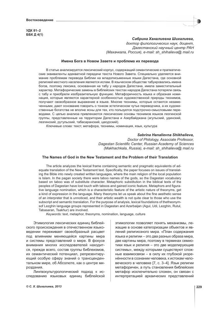 Система жанров древнерусской литературы (xi-xvi вв.)