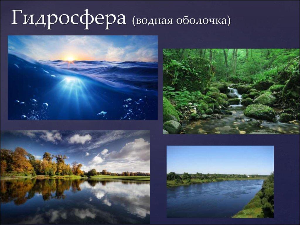 Что такое гидросфера земли: определение, характеристики, особенности
