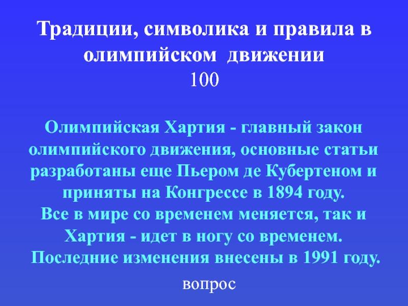 Олимпийская хартия (стр. 1 ) | контент-платформа pandia.ru
