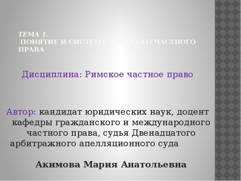 Частное право в россии