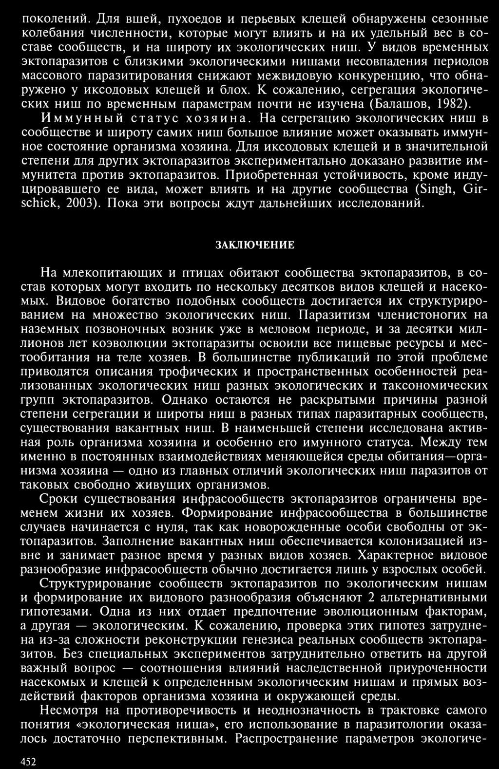 Какова она - экологическая ниша человека? :: syl.ru