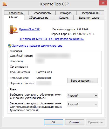 Криптопро | использование криптопро ocsp