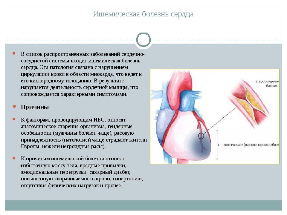 Что такое ишемическая болезнь и лечение сердца