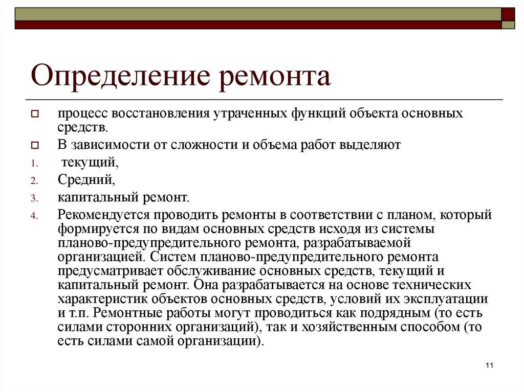 Капитальный ремонт — википедия с видео // wiki 2