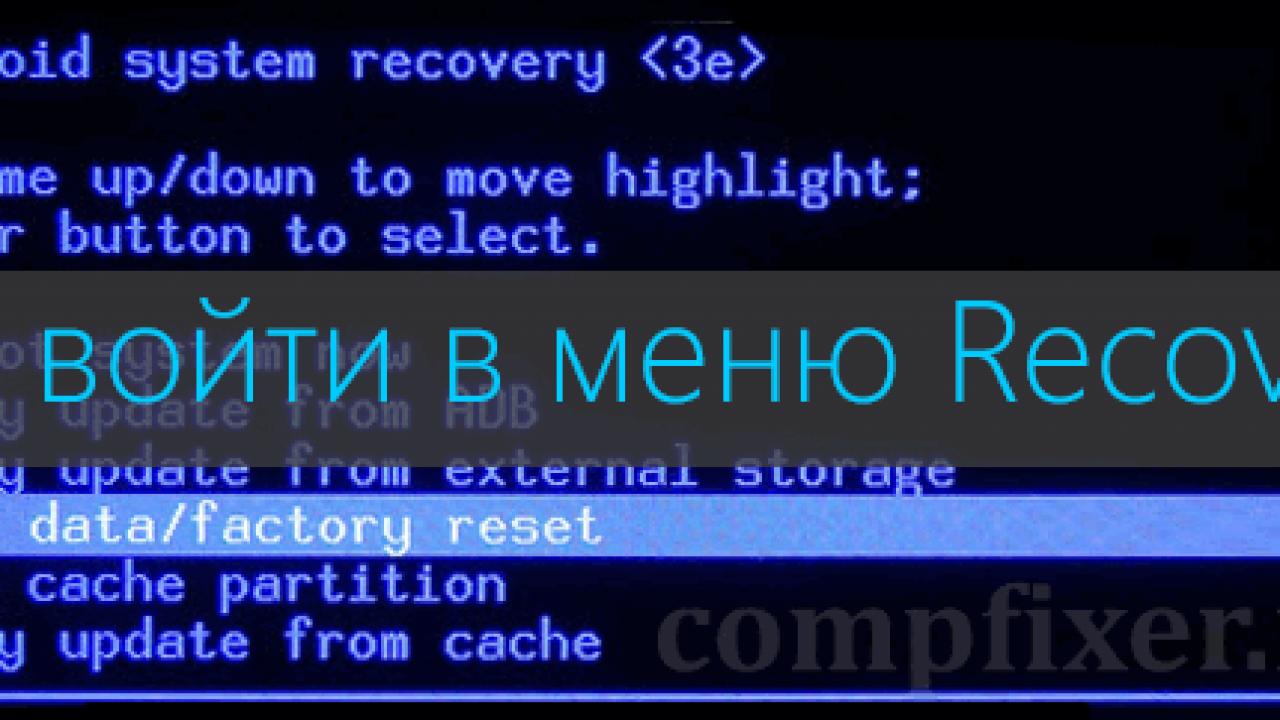 Инструкция по установке кастомного рекавери на android
