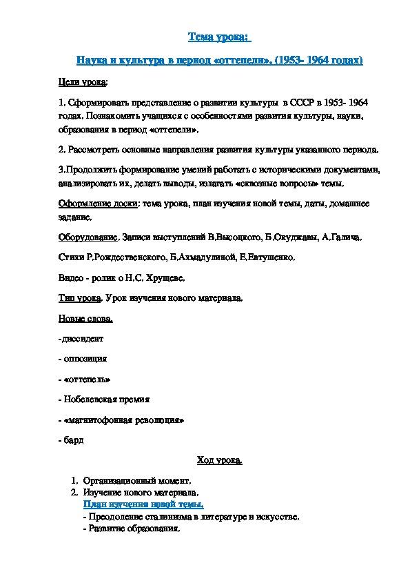 Хрущёвская оттепель - вики