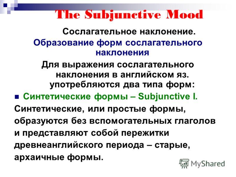 Cослагательное наклонение в английском языке (subjunctive mood)