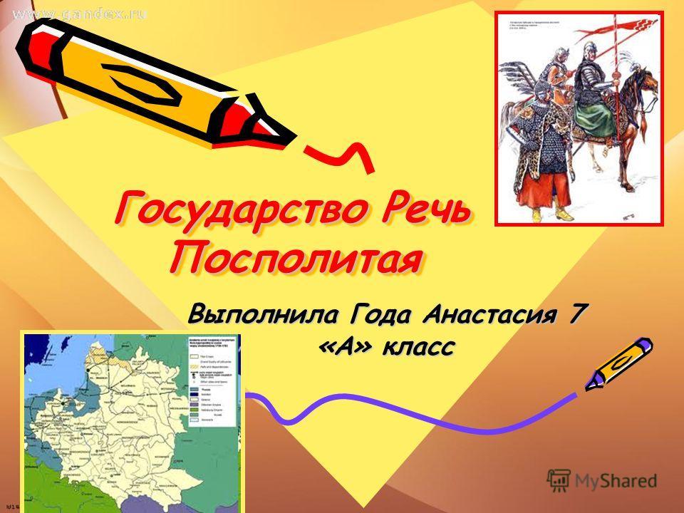 Речь посполитая - история образования, разделов территории, важные даты - помощник для школьников спринт-олимпик.ру