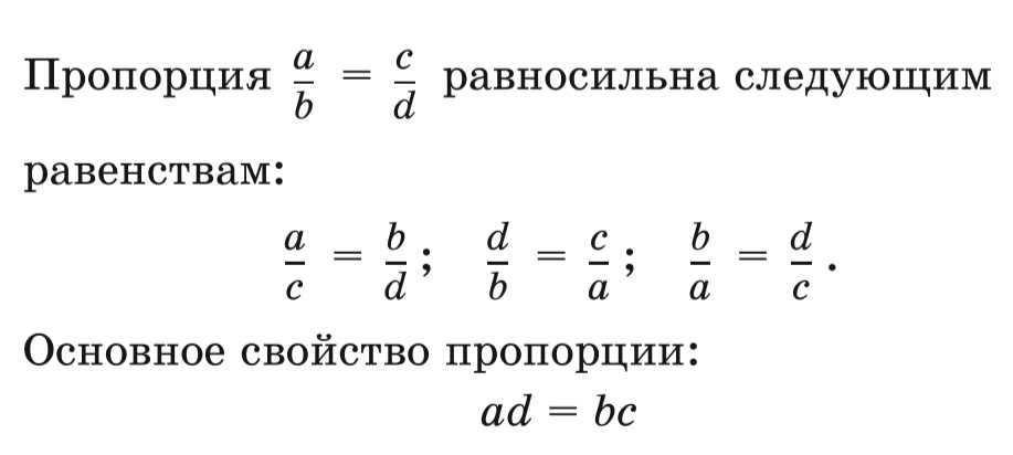 Обратная пропорциональность – формула, функция, примеры в таблице