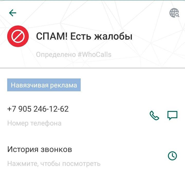 Как избавиться от спама на телефоне - инструкция тарифкин.ру как избавиться от спама на телефоне - инструкция