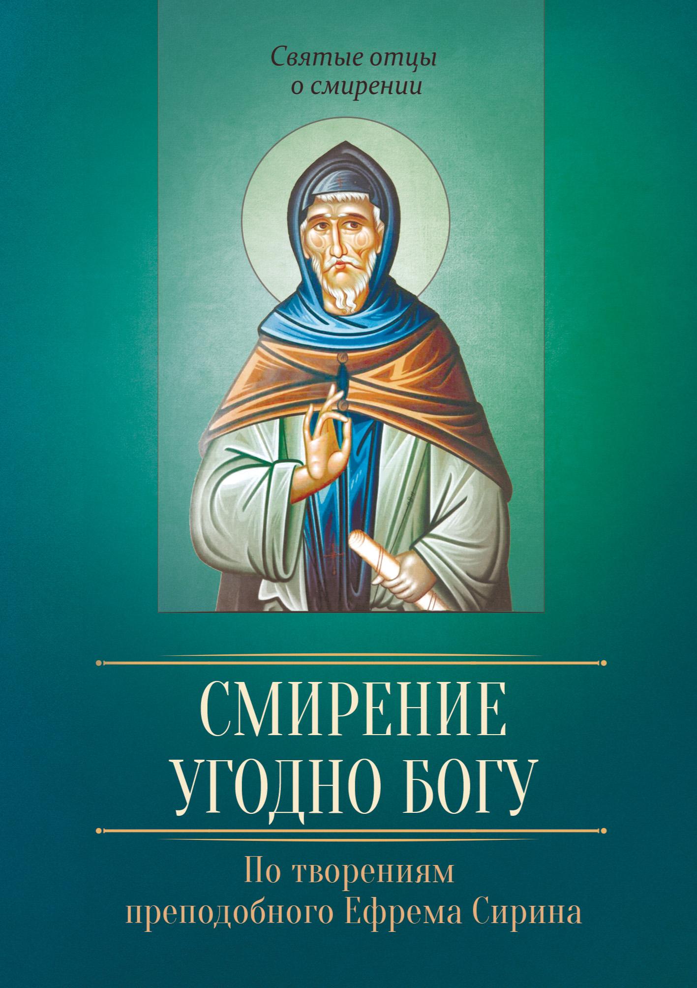 Кротость и смирение в православии