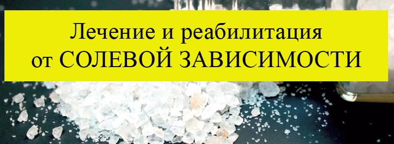 Наркотик соль