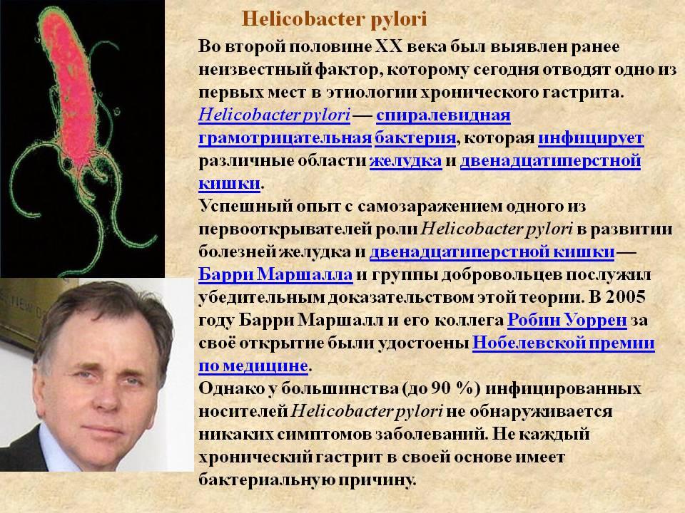 Хеликобактер пилори: как вылечить? самые эффективные препараты и профилактика, как избавиться от хеликобактер пилори навсегда, схема лечения