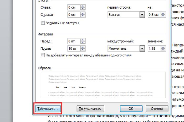 Табуляция в ворде 2007, 2010, 2013 – что это такое, как сделать и установить в word, как убрать символ, клавиша tab на клавиатуре