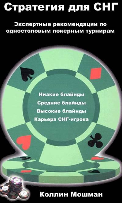 Что такое рейк в покере - понятие термина, правила сбора, таблица для популярных сайтах, учет в стратегии