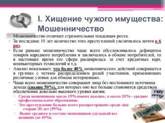 Мошенничество в интернете, статья ук рф 159.6