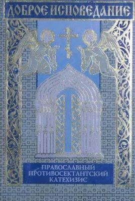 Катехизис в православии — вся суть