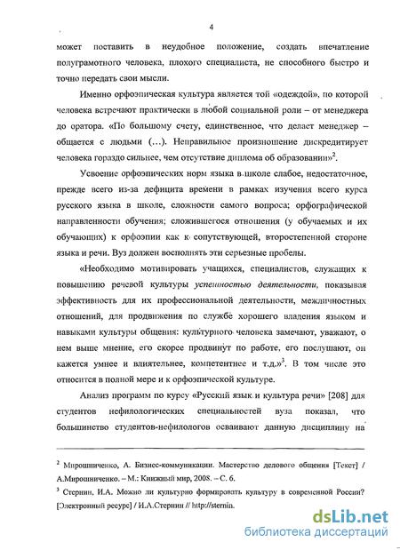 Что такое орфоэпия в русском языке: определение науки и ее значение