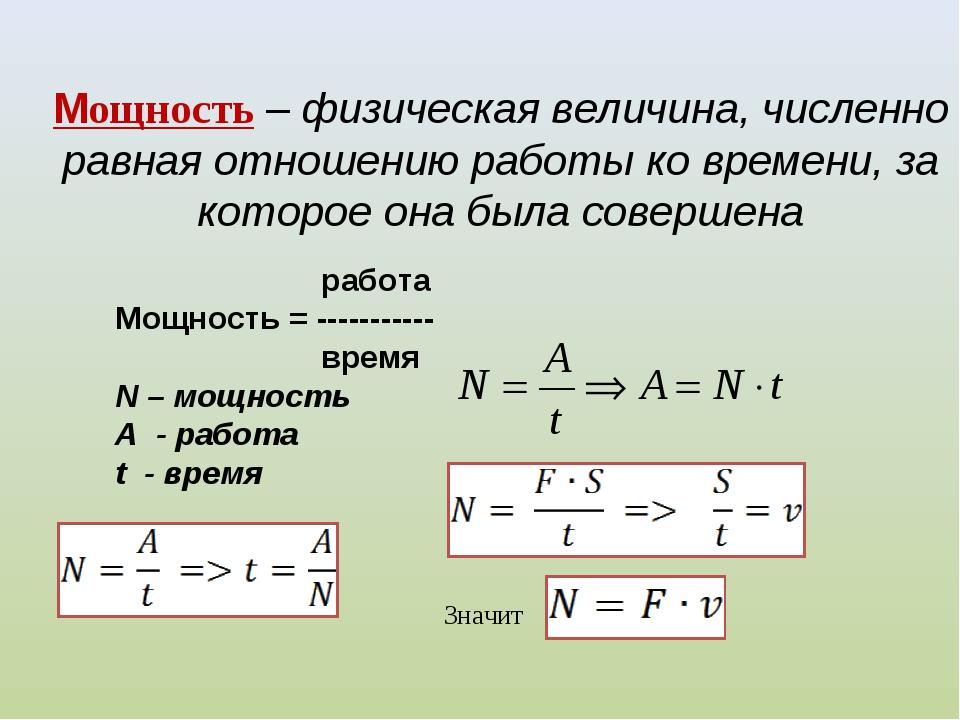 Мощность постоянного электрического тока | формула мощности