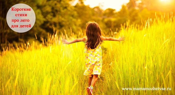 Стихи про лето, летние стихи
