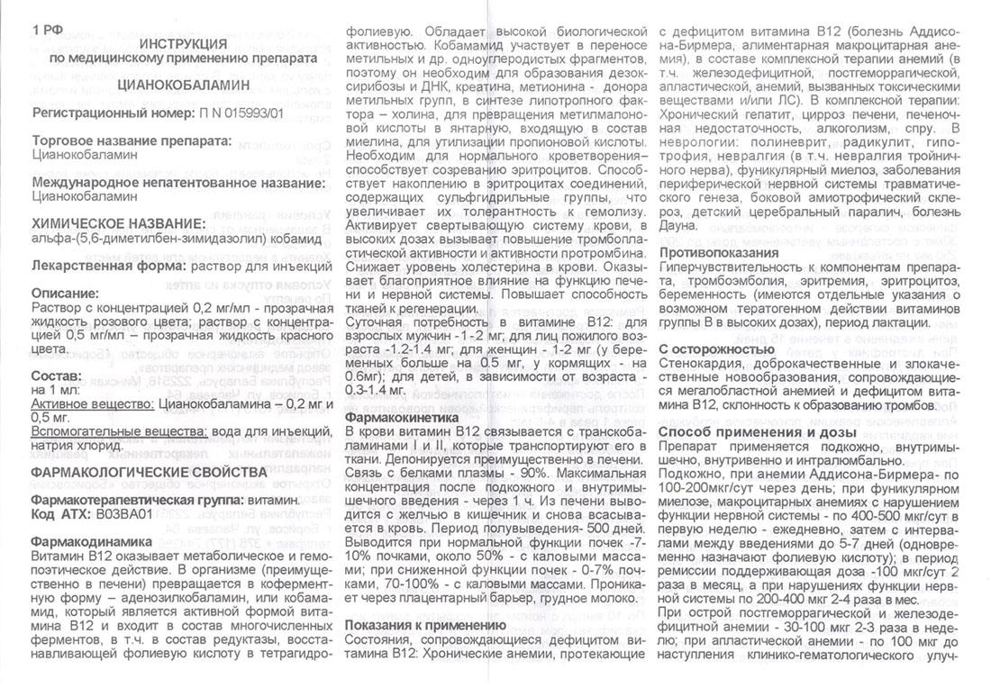 Витамин b12 (кобаламин, цианокобаламин): описание, свойства