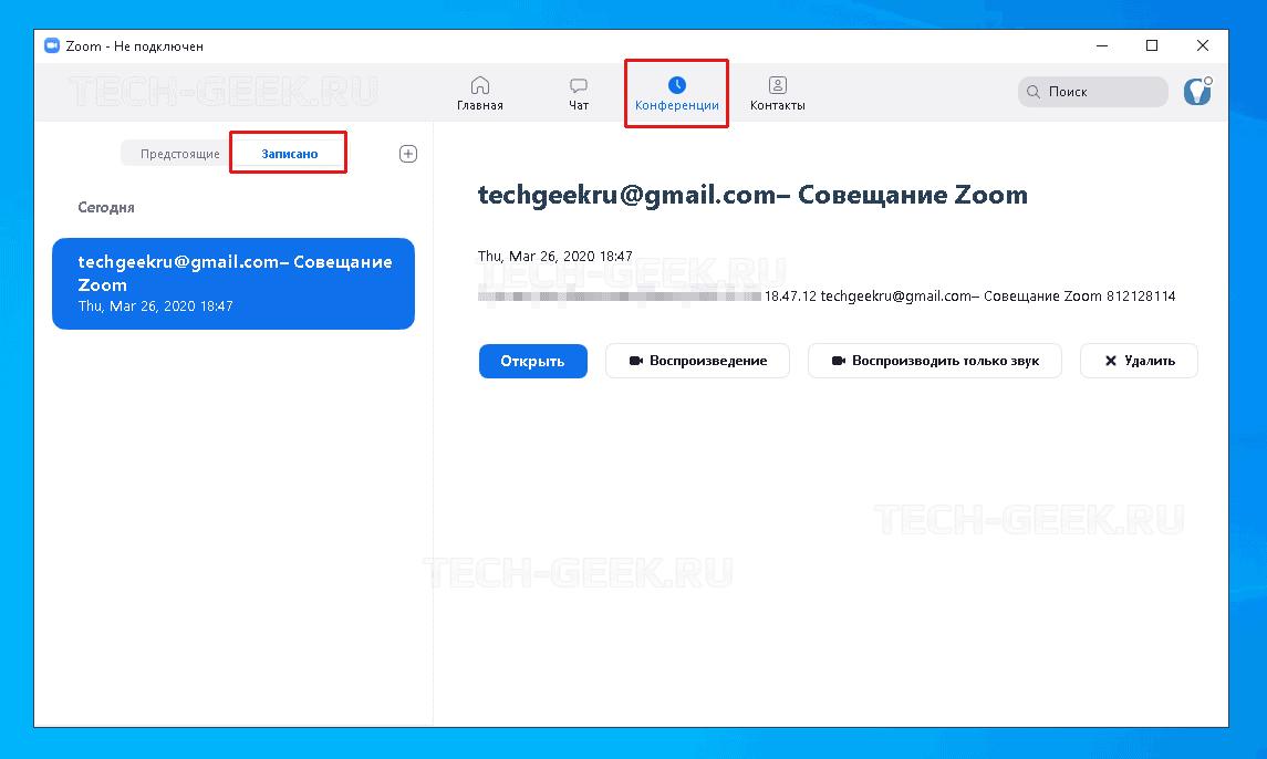 Приложение zoom. как пользоваться, плюсы и минусы сервиса